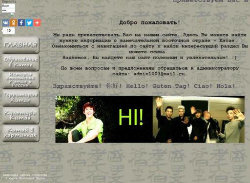 Сайт «Открытые двери востока»