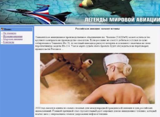 Сайт «Легенды мировой авиации»